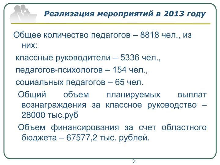 Реализация мероприятий в 2013 году