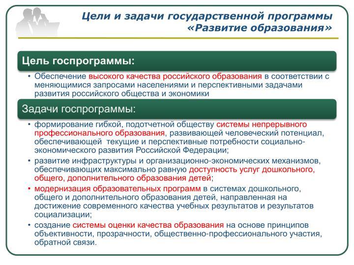 Цели и задачи государственной программы «Развитие образования»