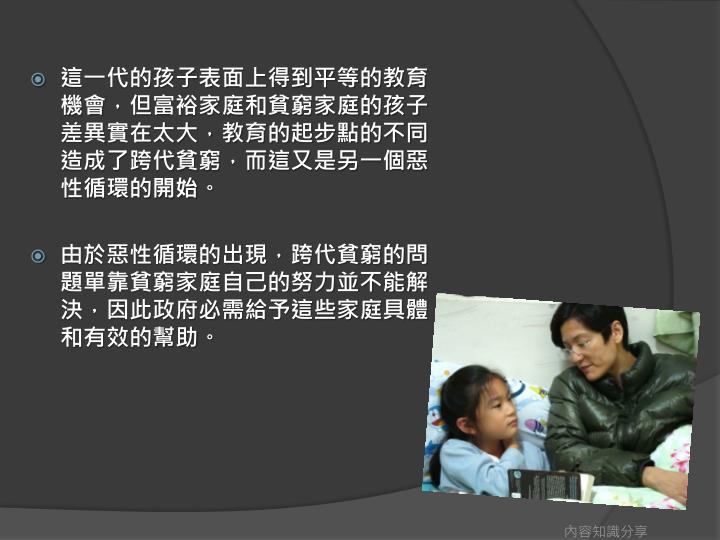 這一代的孩子表面上得到平等的教育機會