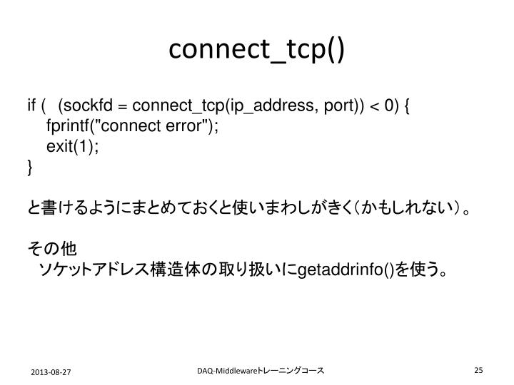 connect_tcp()