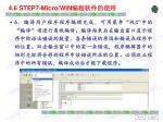 4 6 step7 micro win1