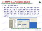 4 6 step7 micro win3