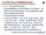 4 6 step7 micro win4
