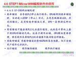4 6 step7 micro win5