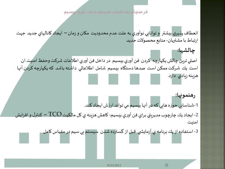 فر صتهاي راه حلهاي مديريتي در فن آوري بيسيم