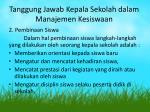tanggung jawab kepala sekolah dalam manajemen kesiswaan2