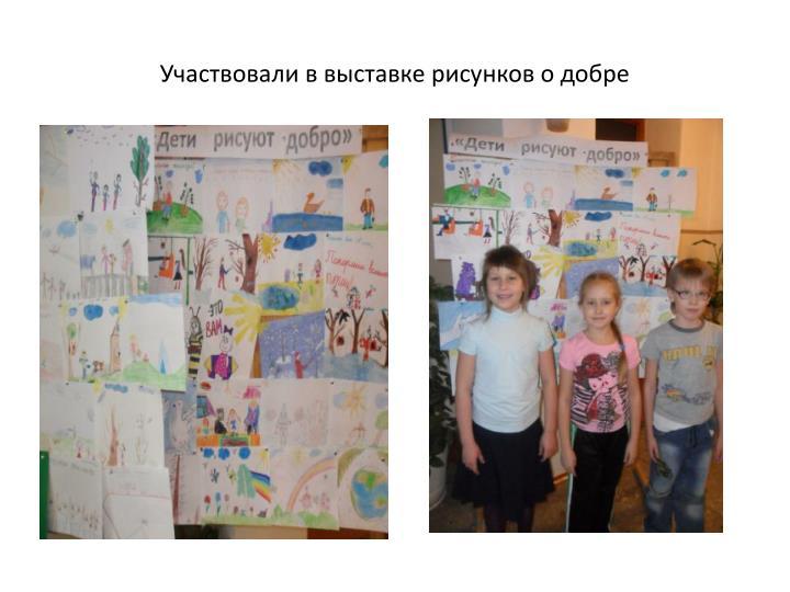 Участвовали в выставке рисунков о добре