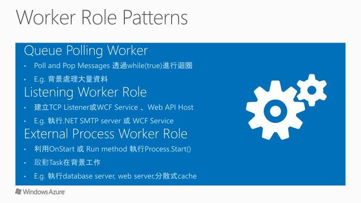 Worker Role Patterns