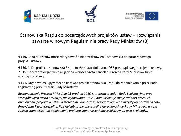 Stanowiska Rządu do pozarządowych projektów ustaw – rozwiązania zawarte w nowym Regulaminie pracy Rady Ministrów
