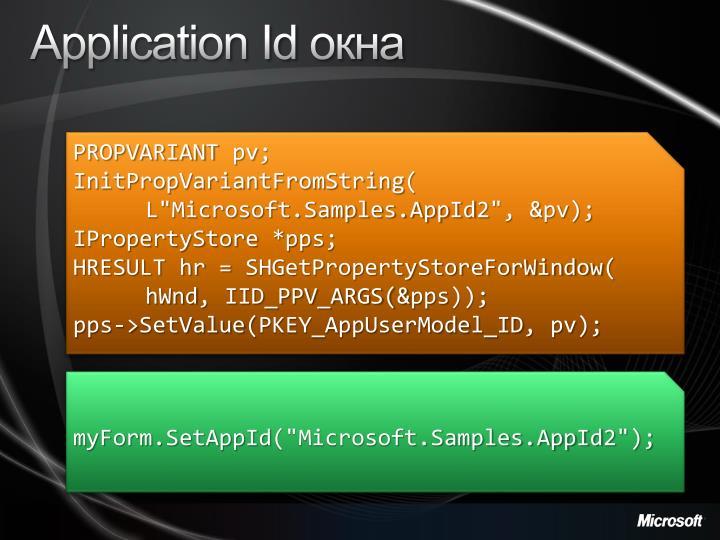 Application Id