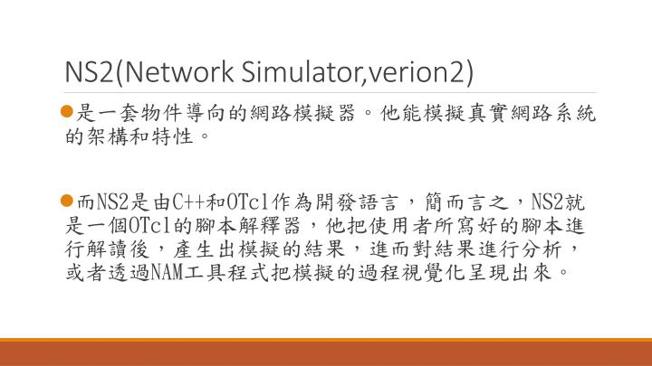Ns2 network simulator verion2