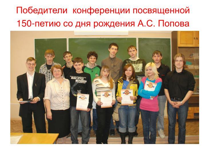 Победители  конференции посвященной 150-петию со дня рождения А.С. Попова