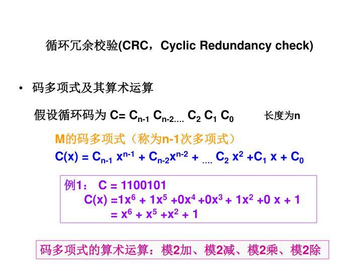 Crc cyclic redundancy check