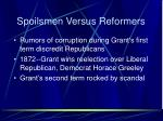 spoilsmen versus reformers