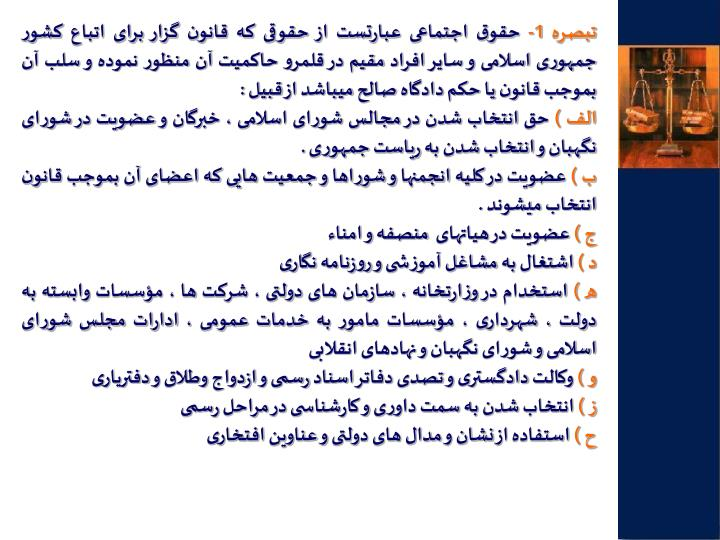تبصره 1-