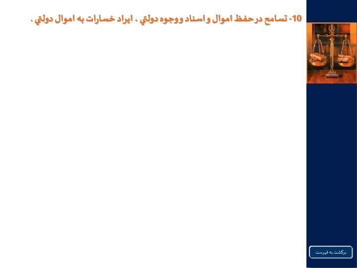 10- تسامح در حفظ اموال و اسناد و وجوه دولتي ، ايراد خسارات به اموال دولتي .