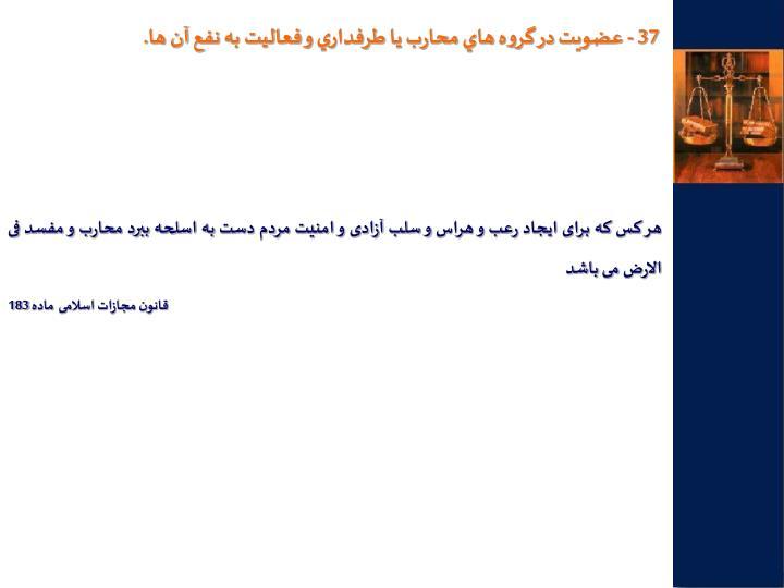 37 - عضويت در گروه هاي محارب يا طرفداري و فعاليت به نفع آن