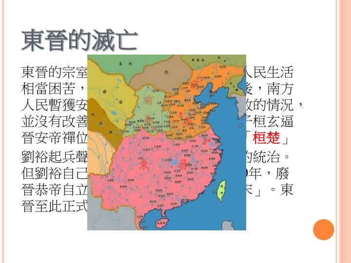 東晉的滅亡
