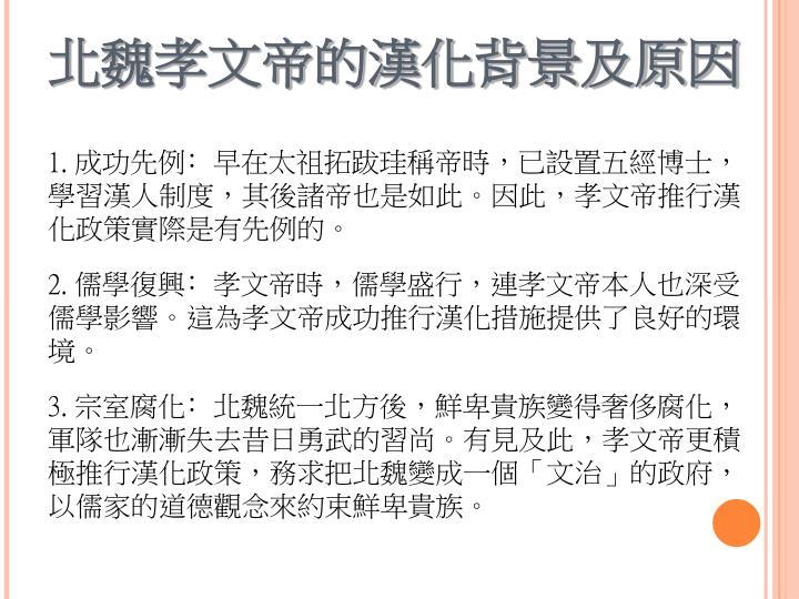 北魏孝文帝的漢化背景及原因