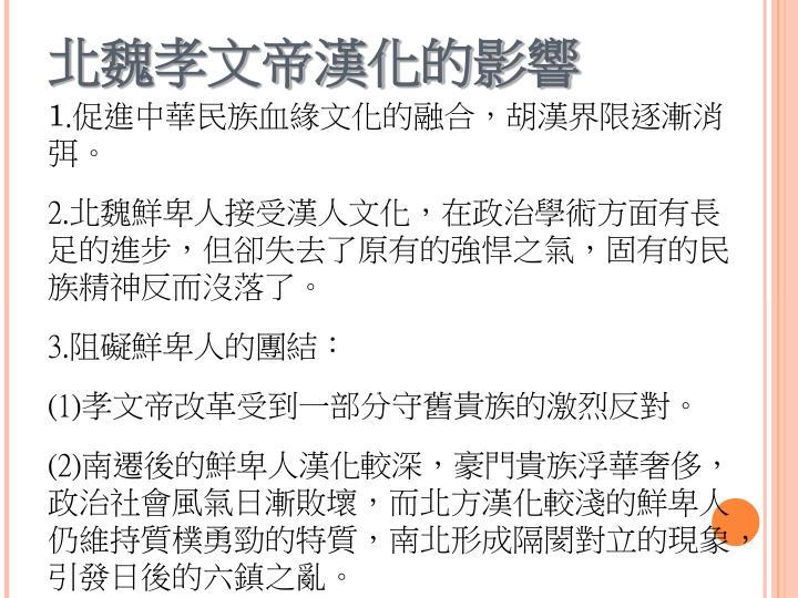 北魏孝文帝漢化的影響