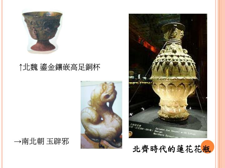 北齊時代的蓮花花瓶