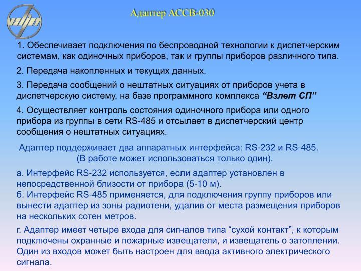 Адаптер АССВ-030