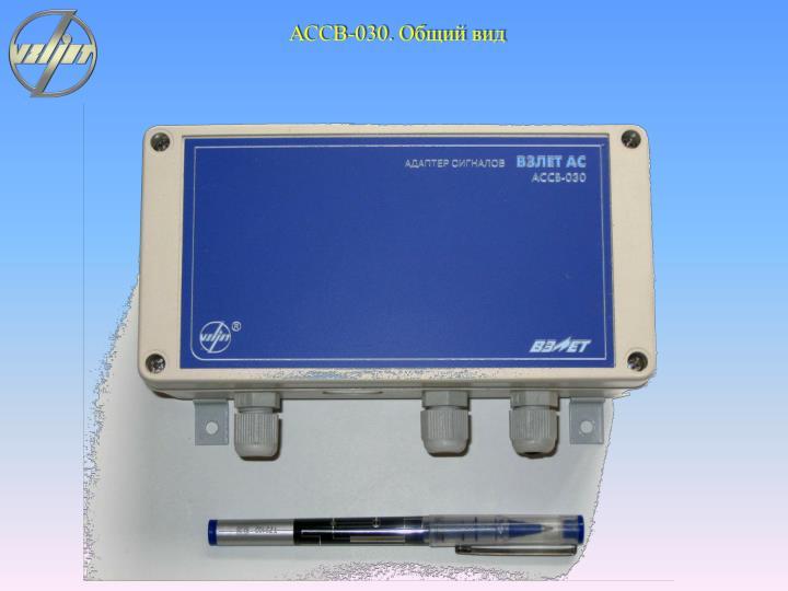 АССВ-030. Общий вид