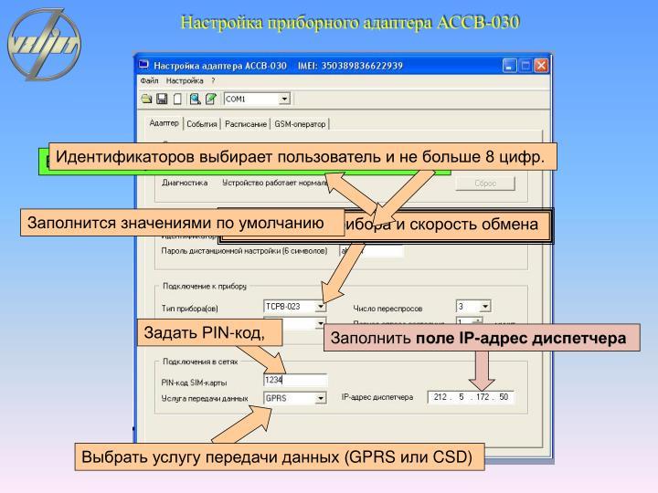 Настройка приборного адаптера АССВ-030