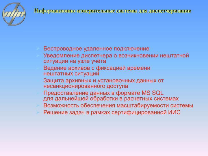 Информационно-измерительные системы для диспетчериза...