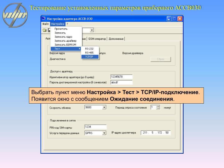 Тестирование установленных параметров приборного АССВ030