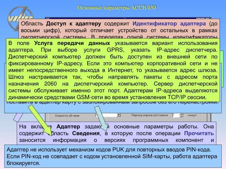 Основные параметры АССВ 030