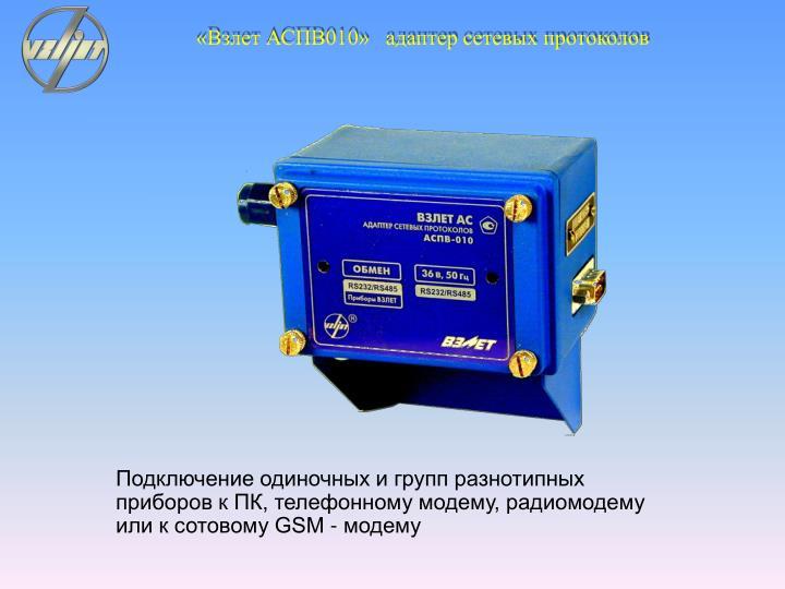 «Взлет АСПВ010»   адаптер сетевых протоколов