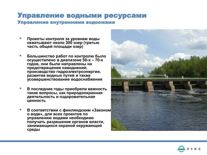 Управление водными ресурсами