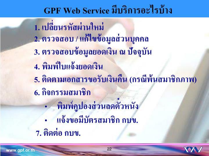 GPF Web Service