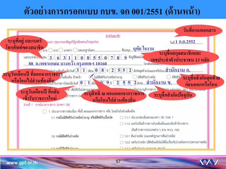 ตัวอย่างการกรอกแบบ กบข. จก 001/2551 (ด้านหน้า)