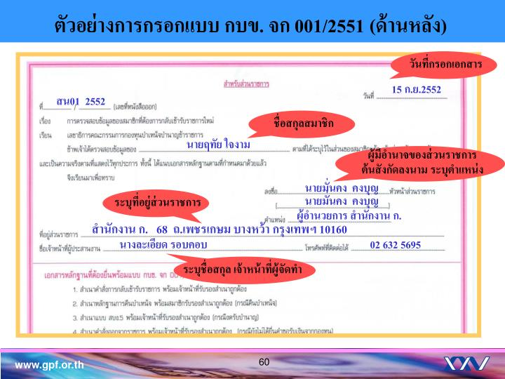 ตัวอย่างการกรอกแบบ กบข. จก 001/2551 (ด้านหลัง)