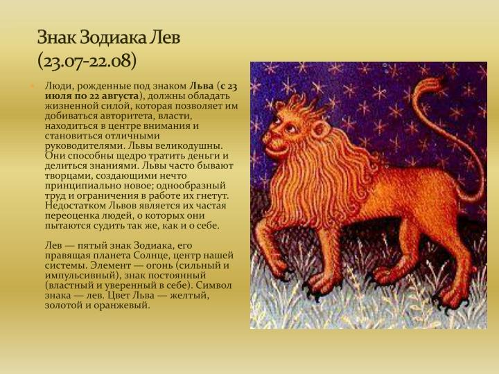 отзывы о людях родившийся под знаком лев