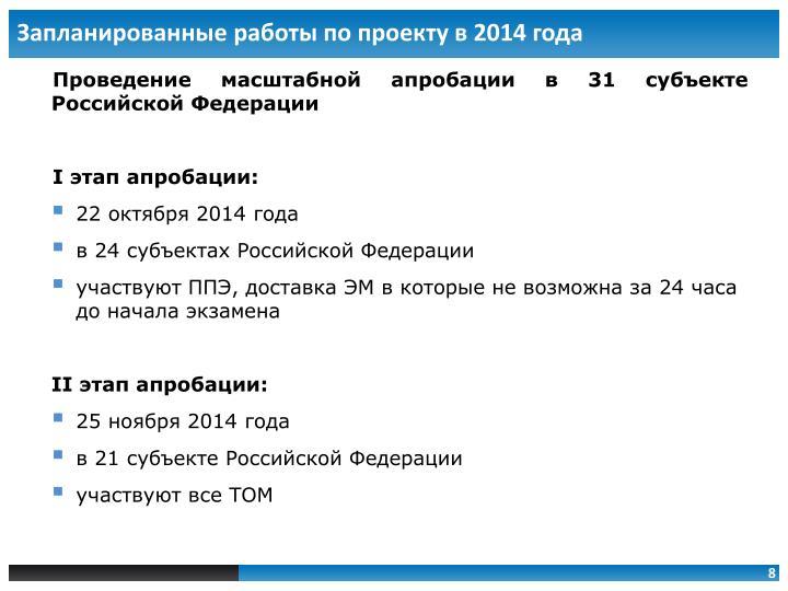 Запланированные работы по проекту в 2014 года