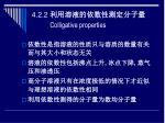 4 2 2 colligative properties