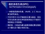 gpc gel permeation chromatography