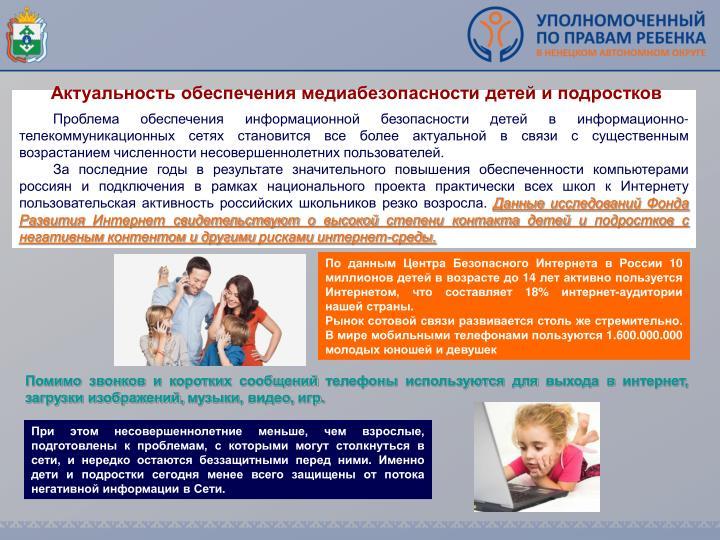 Актуальность обеспечения медиабезопасности детей и подростков