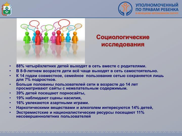 Социологические исследования
