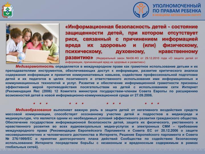 «Информационная безопасность детей - состояние защище...