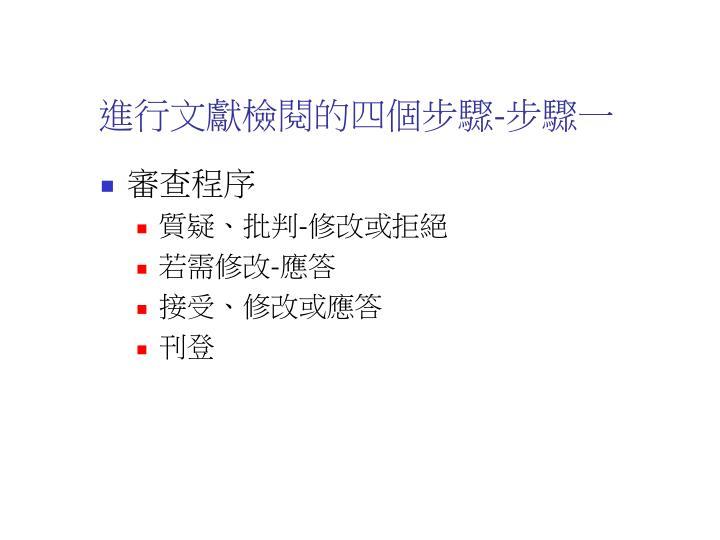 進行文獻檢閱的四個步驟