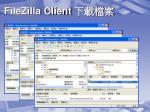 filezilla client3