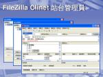 filezilla clinet1