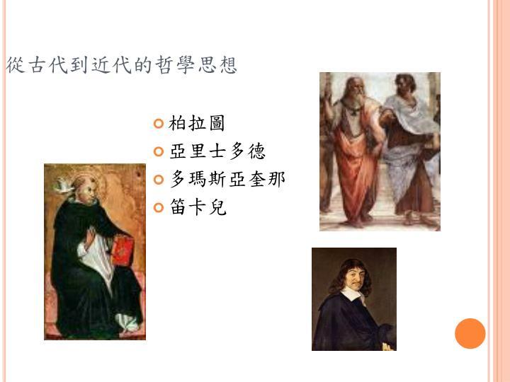 從古代到近代的哲學思想