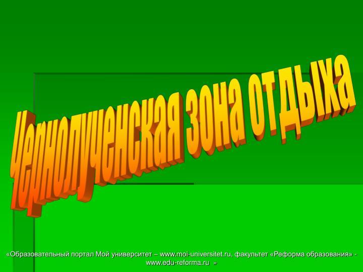 «Образовательный портал Мой университет – www.moi-universitet.ru, факультет «Реформа образования» - www.edu-reforma.ru  »
