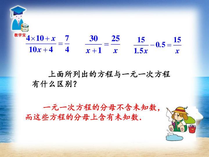 上面所列出的方程与一元一次方程有什么区别?