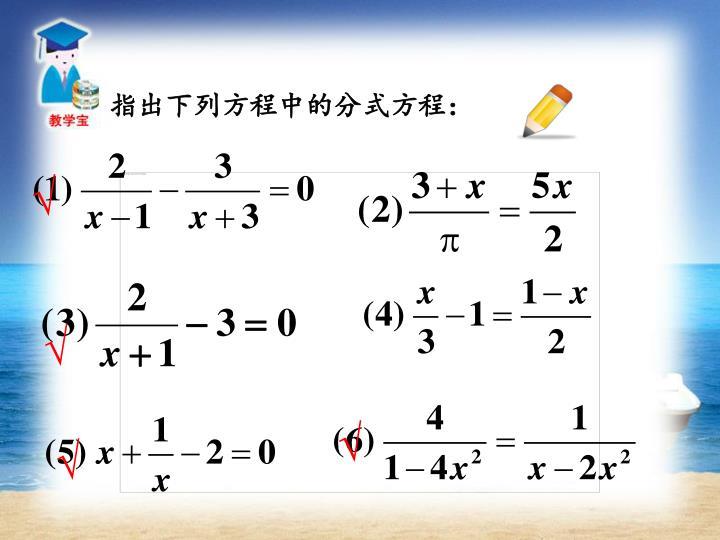 指出下列方程中的分式方程: